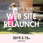 Daddy's girl WEB STOREリニューアルオープンのお知らせ