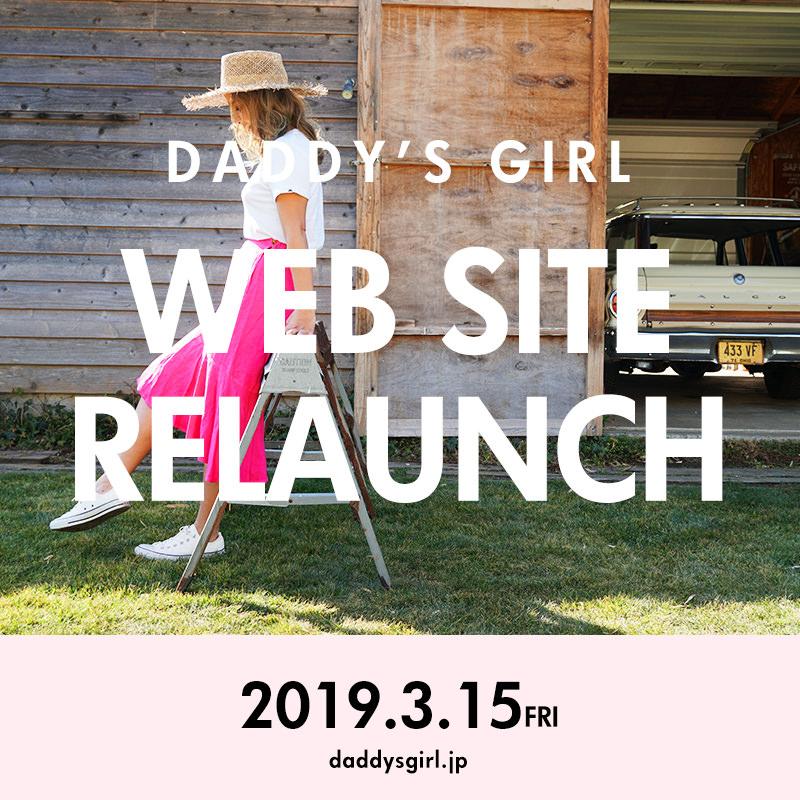 1eb05e47c9dfe いつもDaddy s girl をご愛顧いただきまして、誠にありがとうございます。 本日、2019年3月15日(金)18 00より、新サイトとしてリニューアルオープンとさせていただき  ...