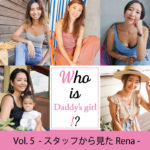 【連載企画START】Who is Daddy's girl !? Vol.5