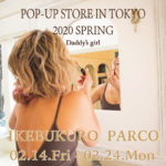 2020 SPRING!Vol.1 池袋パルコ ポップアップストア開催のお知らせ!